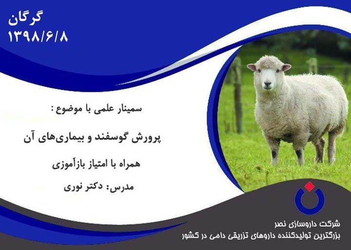 """برگزاری سمینار علمی با موضوع  """"گوسفند و بیماریهای آن"""""""