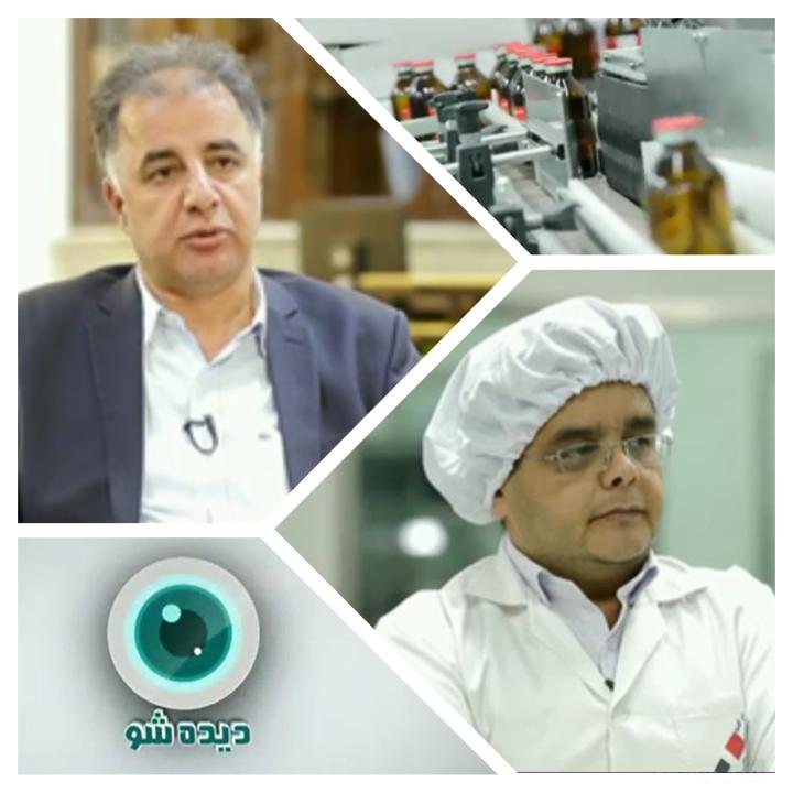مستند گزارش برنامه دیده شو از شرکت داروسازی نصر فریمان