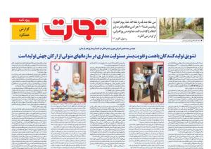 مصاحبه مدیرعامل شرکت داروسازی نصر با  روزنامه تجارت